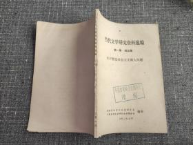 当代文学研究资料选编:第一集 理论集 .关于塑造社会主义新人问题