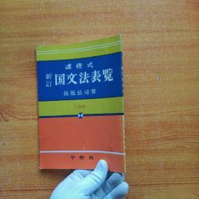 速修式新订国文法表览﹙日文原版﹚大32开【内页干净】