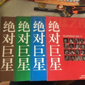 绝对巨星全四册 无海报光盘