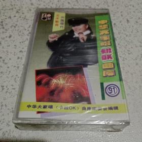 磁带:中华大家唱卡拉OK曲库【91】未开封