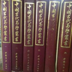 中国古代易学丛书(50册)