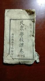 民众学校课本乙种第二册(棉纸布)
