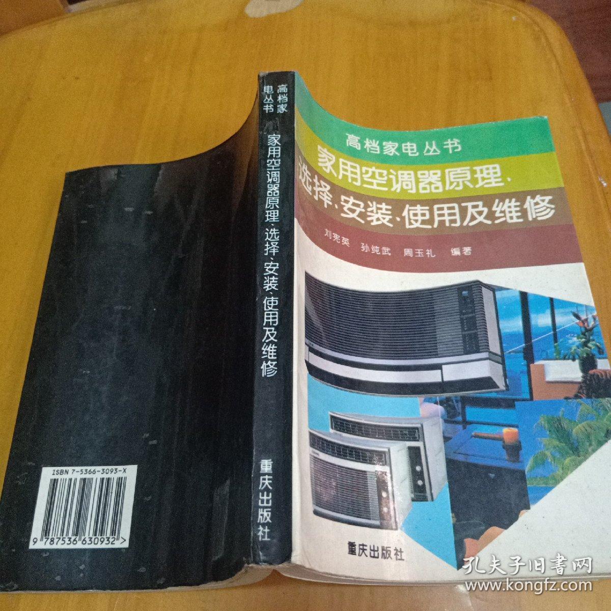 家用空调器原理、选择、安装、使用及维修