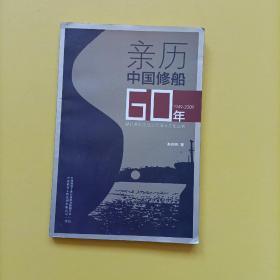 亲历中国修船60年