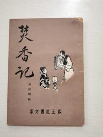 1957年初版《焚香記》