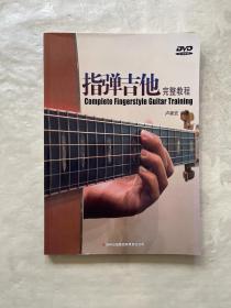 指弹吉他完整教程  附光盘 无字迹划线 正版 当天发货