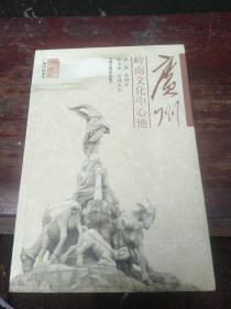 广州岭南文化中心地