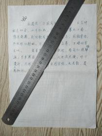 王炎坤诗稿一页