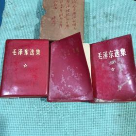 毛泽东选集,三本合售