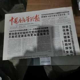 中国应急管理报2020年7月1日,