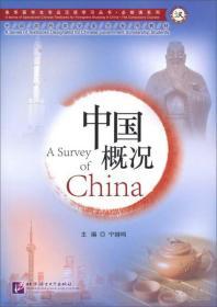 来华留学生专业汉语学习丛书·必读课系列:中国概况