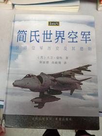 简氏世界空军