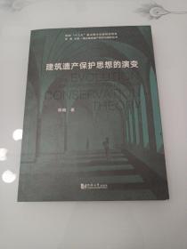 城乡建成遗产研究与保护丛书:建筑遗产保护思想的演变