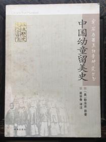 中国幼童留美史