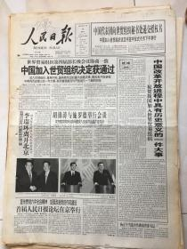 人民日报2001年11月11中国加入世贸组织获得通过