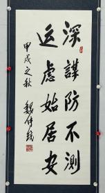 """魏传统 尺寸 108/47 立轴 (1908-1996),四川省达县人。1926年加入中国共产主义青年团,是一位将军,也是诗人,更是一位书法家。他被大家称之为""""巴蜀儒将""""。在书法艺术方面,魏传统将军独爱魏碑书体,曾练习魏体书法十余年。今天我们就来说一说他的魏体书法的修为。魏传统将军的魏体书法,惯用方笔,在结字上显得棱角分明,法度严谨。这也彰显了魏碑的特殊性。魏碑的书体是碑刻的"""