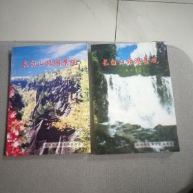 长白山旅游景观上下册