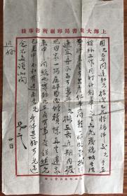 胡愈之民国时期信札