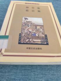 海公案.蓝公案——中国古典文学名著