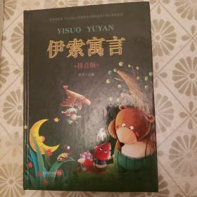伊索寓言(拼音版 超值彩图版)/少儿必读经典·悦读故事馆