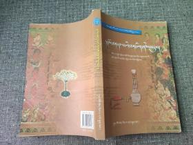 达模曼然巴医学实践(藏文)