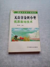 无公害金丝小枣优质栽培技术