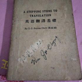 英语翻译基础
