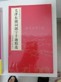 毛泽东题词题字手迹精选