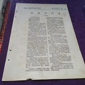 1965年剪报影印件:《夜袭阳明堡》【载于人民日报 1965.8.14,品如图】