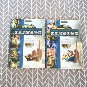 世界名画博物馆(第一、二卷)