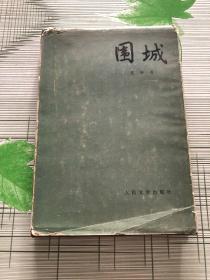 围城(仅6180册)人文老版 精装本