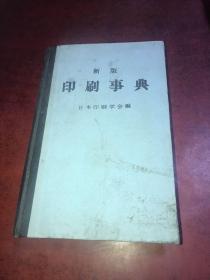 新版印刷事典