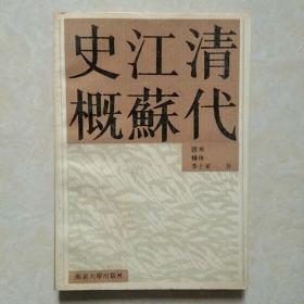 清代江苏史概