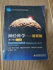 神经科学:探索脑(第2版)中文版  正版