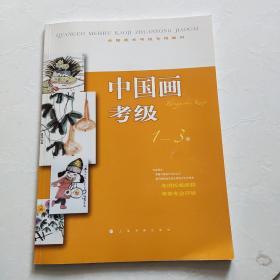 全国美术考级专用教材:中国画考级(1-3级)    一版一印