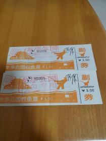 龙亭公园钓鱼票(库存3张,单张出售)