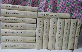 周作人散文全集(布面精装,一版一印,全15册,含索引)
