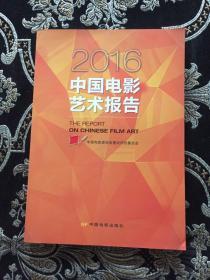 2016中国电影艺术报告