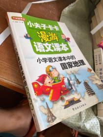 小学语文课本中的国家地理