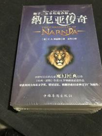 纳尼亚传奇(全译本 套装共7册)