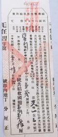 民国25年  福清县征取田赋执照  民国二十五年(1936年) 随粮捐附加费 自治费 教育费修志教育附加费  建设费