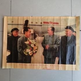 毛泽东同志、周恩来同志、刘少奇同志、朱德同志在一起 两开宣传画 人民美术出版社 —— 1964年一版一印