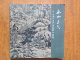 泰和嘉成 2012年秋季拍卖会精品预览