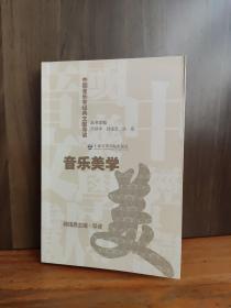 中国音乐学经典文献导读——音乐美学
