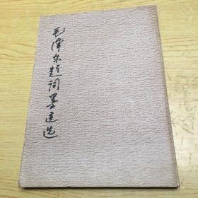 毛泽东题词墨迹选【16开--36】