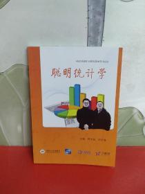 聪明统计学/AME科研时间系列医学图书【库存书】