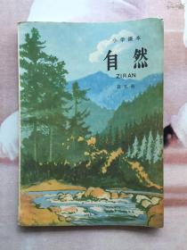 小学课本自然第五册