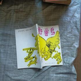 野兽岛  一版一印   实物拍图 现货 无勾画 首页个人签名