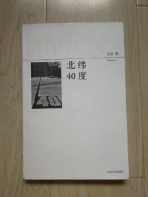 北纬40度(书扉页有作者签名和印章)【书后下方有擦伤】