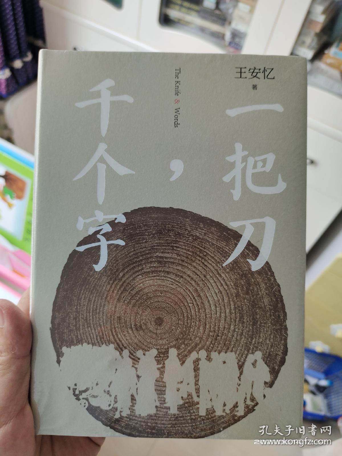 王安忆签名 日期  一把刀千个字  低价出售